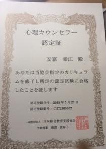 神奈川県行政書士会会員(会員番号09090636号) 日本総合教育支援協会 心理カウンセラー