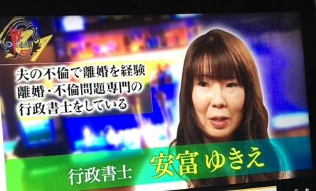 abemaTV「Wの喜悲劇」で夫の不倫問題により離婚経験のある行政書士として出演