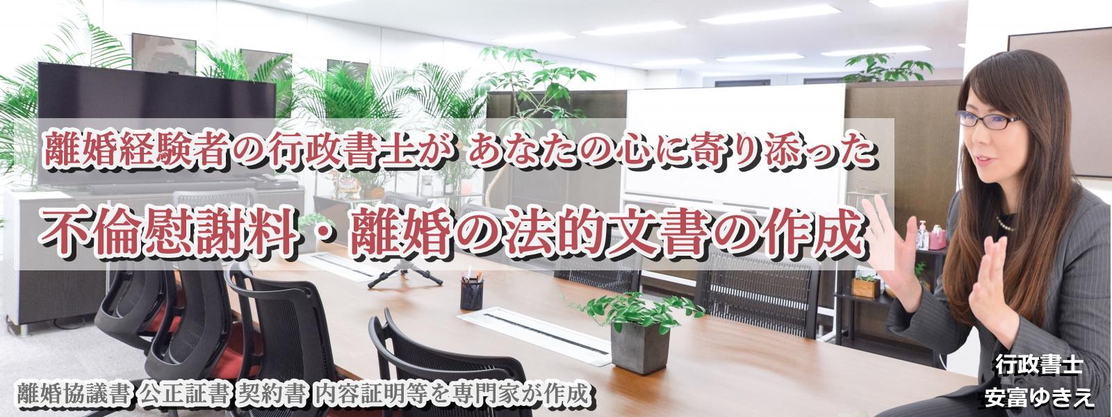離婚・不倫相談センター横浜