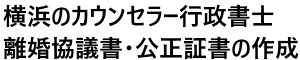横浜の離婚協議書・公正証書の作成 離婚・不倫相談